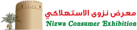 Nizwa Consumer Exhibition